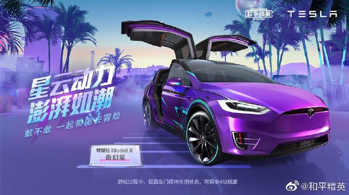 Tesla Mobile Gaming Tencent