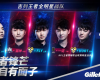 Gillette eSports China