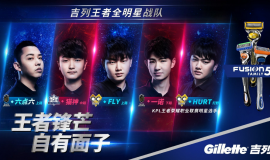 Gillette eSports China