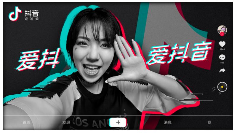 China Short Form Video App