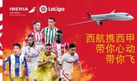 Iberia La Liga China
